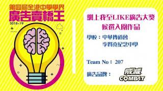 Publication Date: 2019-10-24 | Video Title: Team 207 中華傳道會李賢堯紀念中學