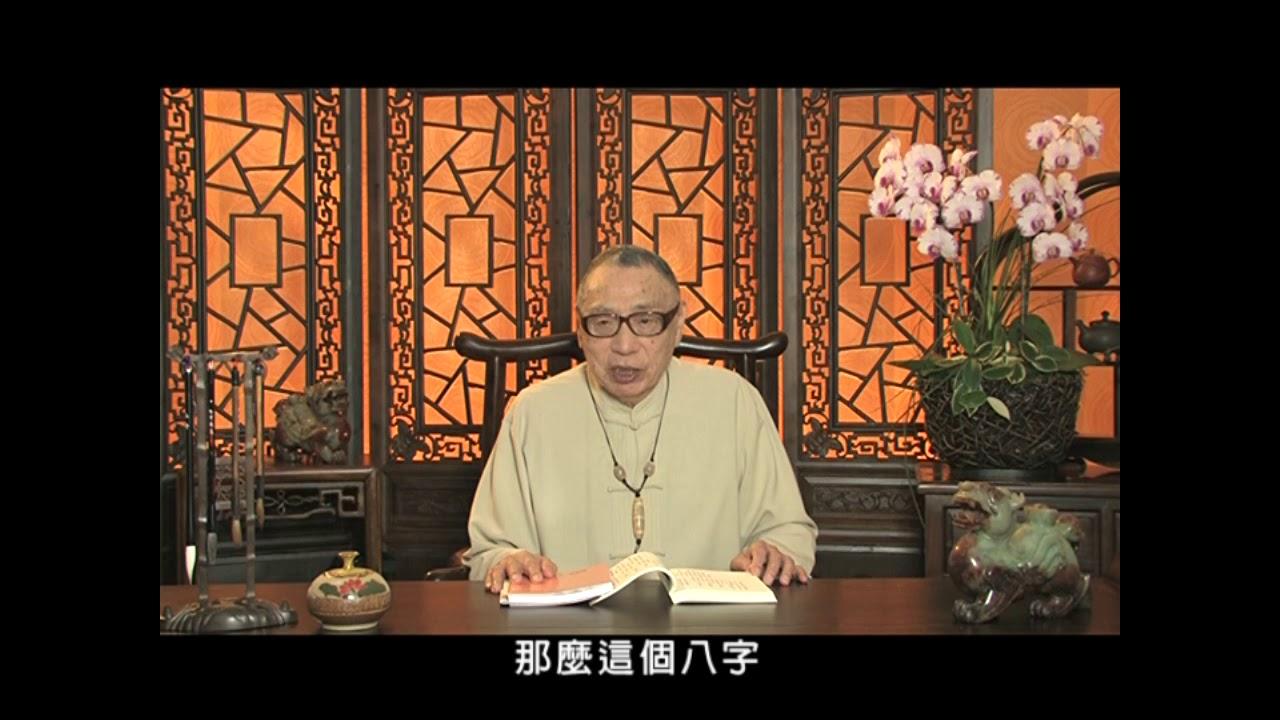|19. 女命(五)|《梁湘潤子平概論全集》(2011)|行卯出版社版權所有| - YouTube