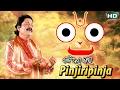PINJIRIPINJA ପିଞ୍ଜିରିପିଞ୍ଜା || Album-Baliaara Bhai || Arabinda Muduli || Sarthak Music