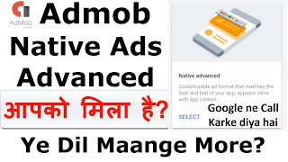 Admob Native Ads Advanced | Is it possible to implement in App Inventor Platforms?