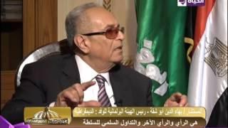 'أبو شقة': الديمقراطية تأتي بالتداول السلمي للسلطة.. (فيديو)