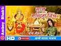 Download New Super Hit ||  Navratra Bhajan || Sanu Mandira Vich || Jai Mata Di || Prem Mehra # Ambey Bhakti MP3 song and Music Video