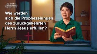 Christliche Film Clip - Wie werden sich die Prophezeiungen des zurückgekehrten Herrn Jesus erfüllen?