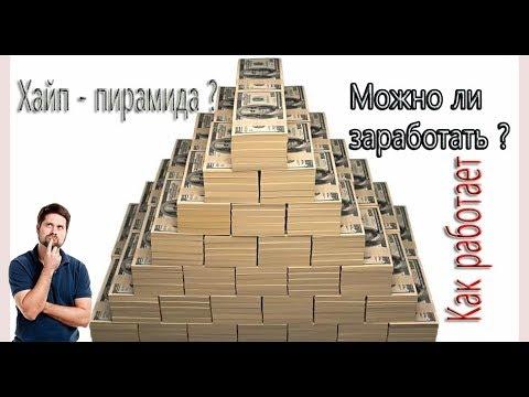 Хайпы - это пирамиды? Что такое хайп (HYIP) ? Можно ли заработать на хайпах или это развод?