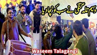 Waseem Dholiya Ka Kamal Dhol | وسیم تلہ گنگی نے سب کو نچا دیا | Dhol Master | 2019