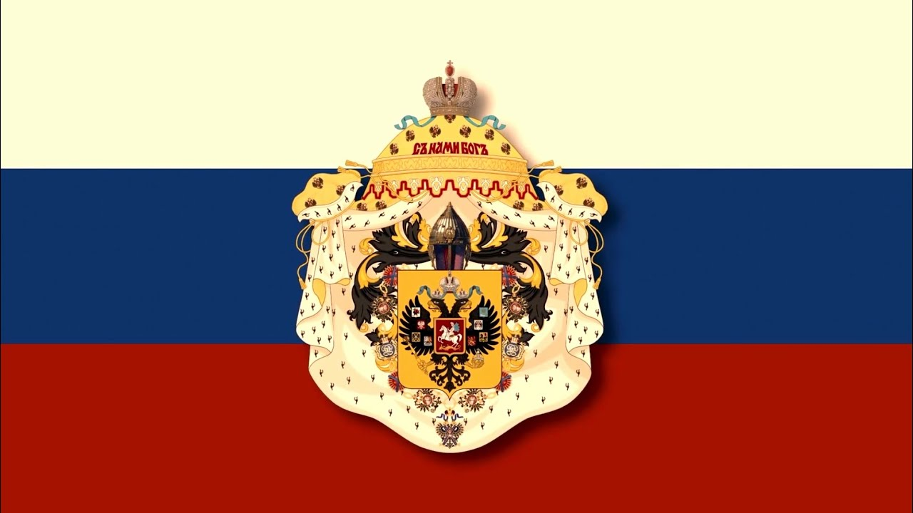 National Anthem of the Russian Empire | Боже, Царя храни ...