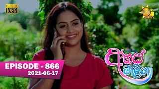 Ahas Maliga | Episode 866 | 2021-06-17 Thumbnail