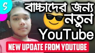 New YouTube for kids | YouTube New Update | S Square Pro.