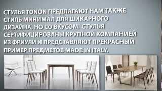 Salone del Mobile 2013: деревянные стулья из новой коллекции Tonon(, 2013-04-03T19:30:24.000Z)