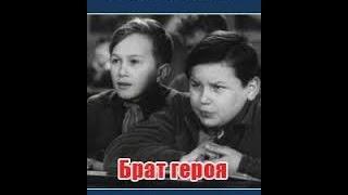 Брат героя (1940) фильм смотреть онлайн