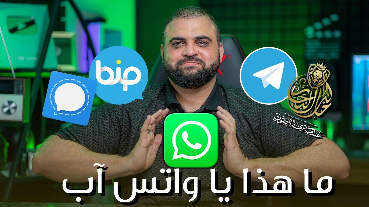 هل اترك الواتس اب؟ | هل أنتقل لتطبيق سجنال؟ | تحديث سياسية واتس اب الجديدة | مع خالد النجار ?