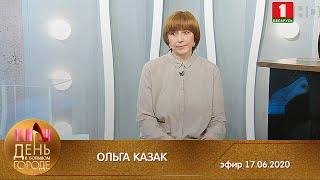 Где помогают жертвам домашнего насилия рассказала Ольга Казак День в большом городe 17 06 2020
