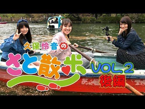 久保怜音のさと散歩 Vol.2 (後編) / AKB48[公式]