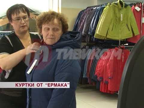 "Магазин ""Ермак"". Ярмарка одежды"