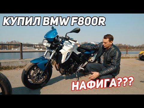 Купил мотоцикл BMW F800r. Нафига я это сделал???