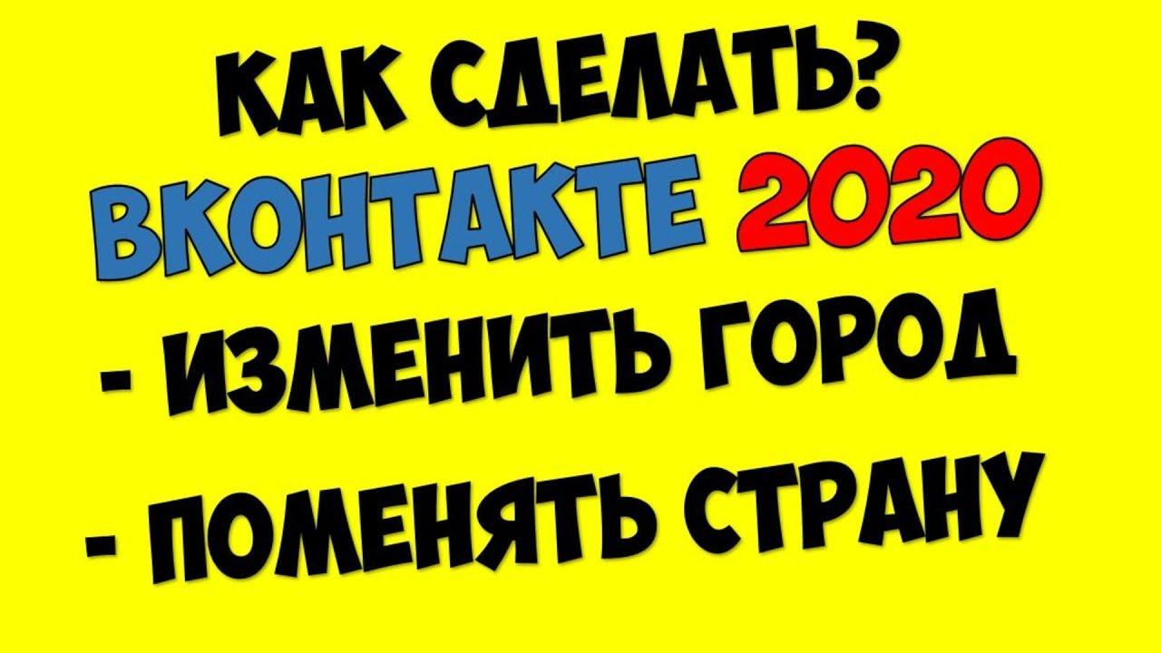 Как изменить город вконтакте  Как поменять страну вконтакте и изменить личную информацию ВК 2020