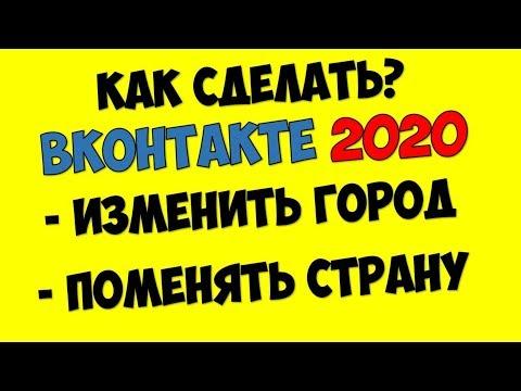 Как изменить город вконтакте 🔴 Как поменять страну вконтакте и изменить личную информацию ВК 2020