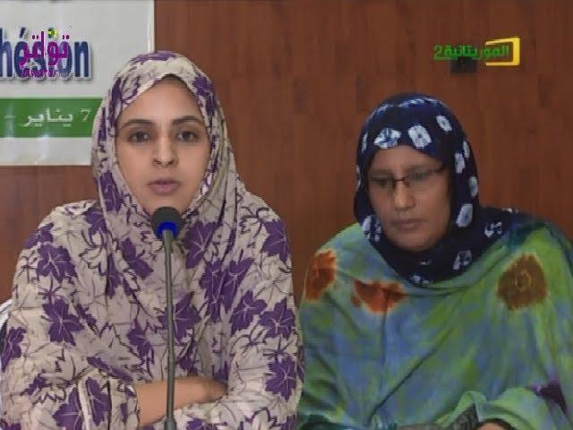 اتحاد إعلاميات موريتانيا يطلق حملة انتسابية مدتها شهر - قناة الموريتانية