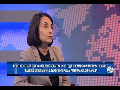 Признание Сенатом США т.н. геноцида армян не имеет правовой основы и не служит интересам американцев