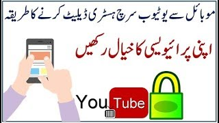 How To Delete YouTube Watch And Search History From Mobile  |Urdu/Hindi|