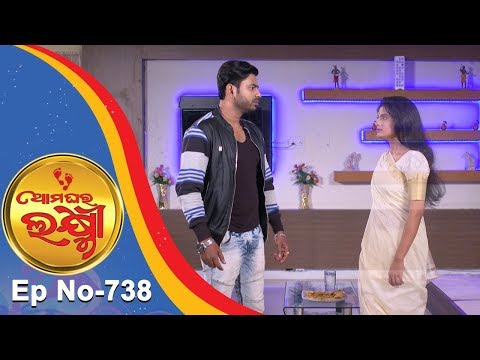 Ama Ghara Laxmi | Full Ep 738 | 17th Sept  2018 | Odia Serial – TarangTV