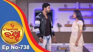 Ama Ghara Laxmi | Full Ep 738 | 17th Sept  2018 | Odia Serial - TarangTV