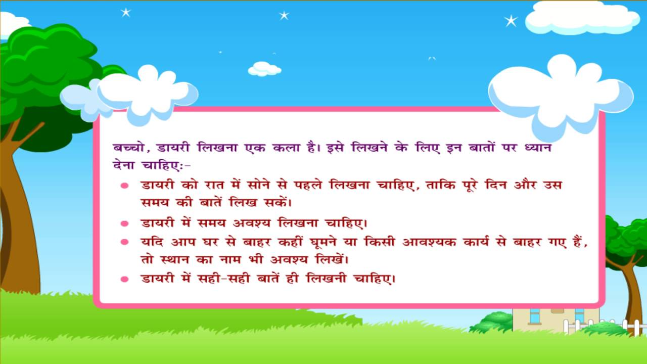 Buying an essay zoo in hindi for class 6