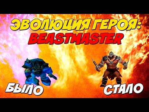 видео: Эволюция beastmaster (rexxar) от dota allstars до dota 2