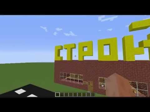 Новый городок в Minecraft 34 часть Магазин Строитель