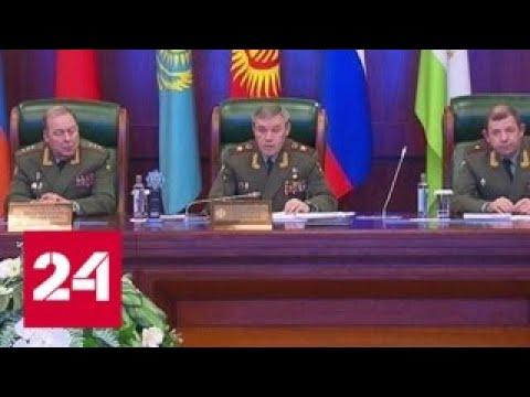 В Москве обсудили развитие военного сотрудничества государств ОДКБ - Россия 24
