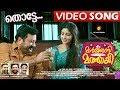 Thotte | Official Video Song HD | Maarconi Mathaai | Jayaram | Athmiya Rajan