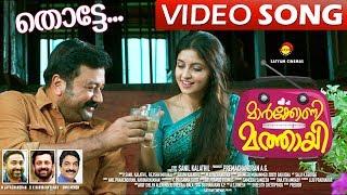 Thotte | Official Song HD | Maarconi Mathaai | Jayaram | Athmiya Rajan