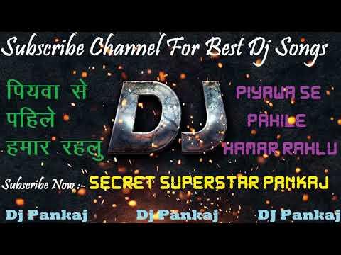 एक बार बजा के तो देखो Piyawa Se Pahile Hamar Rahlu Hard Bass Dj Pankaj !! Secret Superstar Pankaj !!
