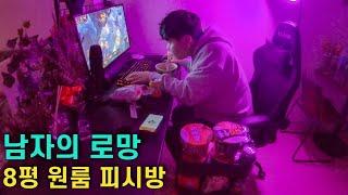 이케아 용품으로 8평 원룸 PC방 꾸미기 - 서울살이 …