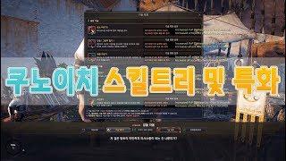 Black Desert Online - Kunoichi skill add ons 검은사막 쿠노이치 스킬 트리 및 스킬 특화