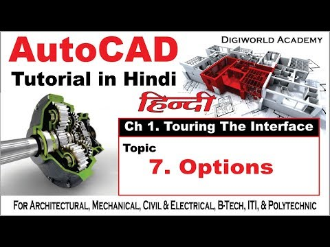 Autocad Tutorial in Hindi - Ch_1.7_Options Dialog Box of Autocad