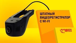 Автомобильный видеорегистратор подключается к смартфону через WiFi