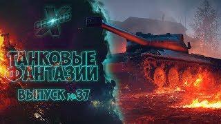 Танковые фантазии №37 | Приколы с танкам...