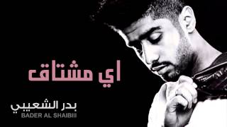 Download بدر الشعيبي - اي مشتاق (النسخة الأصلية) MP3 song and Music Video