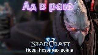 #4 НЕУДАВШИЙСЯ КУРОРТ [Ад в раю] - Starcraft 2 Nova Covert Ops прохождение