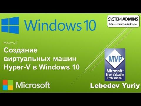 Создание виртуальных машин Hyper-V в Windows 10