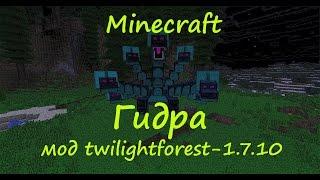 Гидра Minecraft мод twilightforest 1.7.10 / Как убить гидру в minecraft / Мухоморный замок(Гидра Minecraft мод twilightforest / Как убить гидру в minecraft / Мухоморный замок Скачать лаунчер Minecraft: http://dfiles.ru/files/c3lgym2pv..., 2015-08-03T11:41:10.000Z)