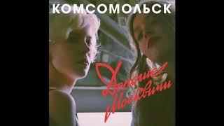 Комсомольск - Тени (Official Audio)