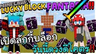 Minecraft LuckyBlock Fantasia - วันนี้ดวงมันเฮงจริงๆวุ้ย Ft.KNCraZy