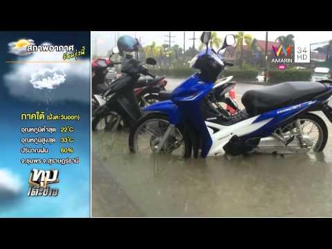 ทุบโต๊ะข่าว : เหมือนวิ่งรถในคลอง ฝนถล่มภาคใต้ ถนนจมมิด 12/08/58