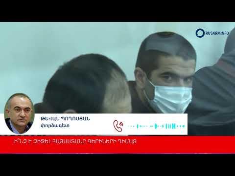 Армения и в этот раз «заплатила» Алиеву за пленных: Теван Погосян