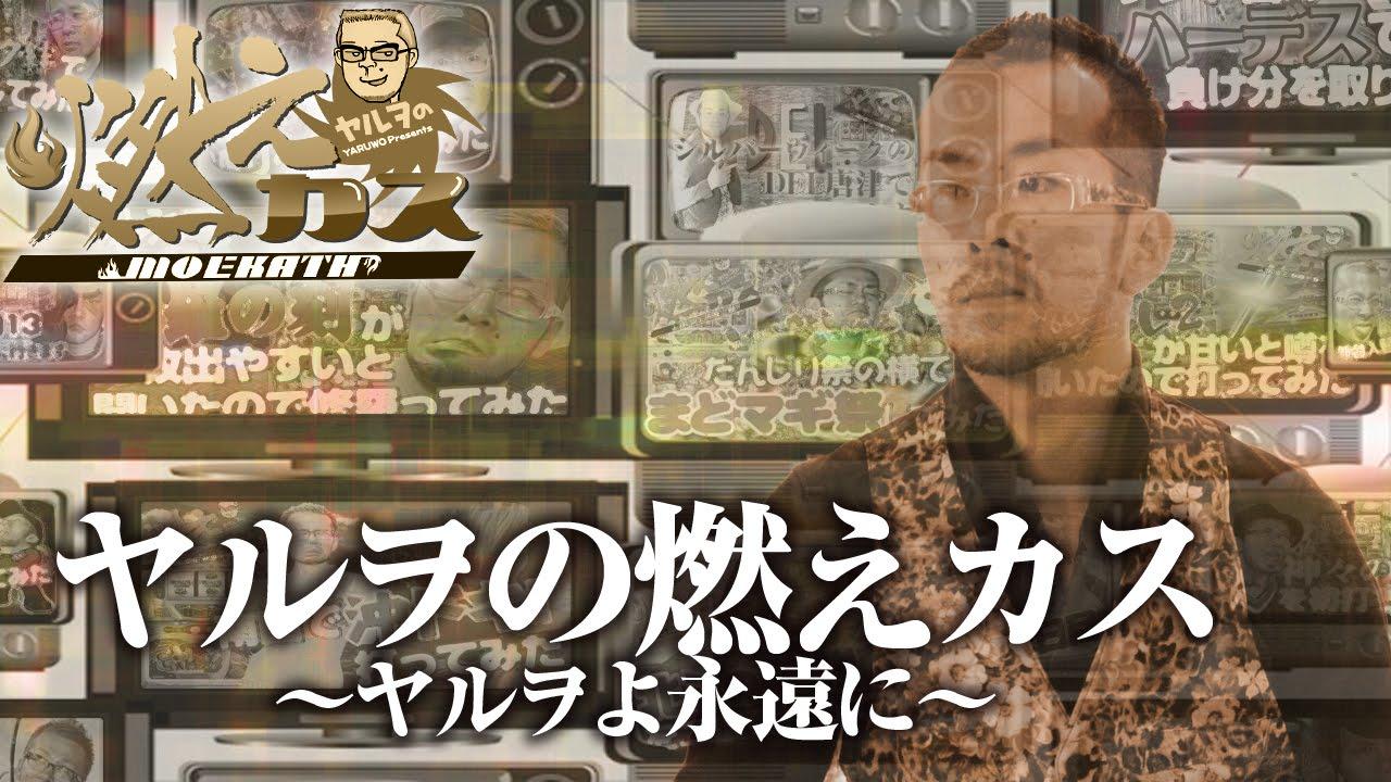 いく ナイヲ うち tv