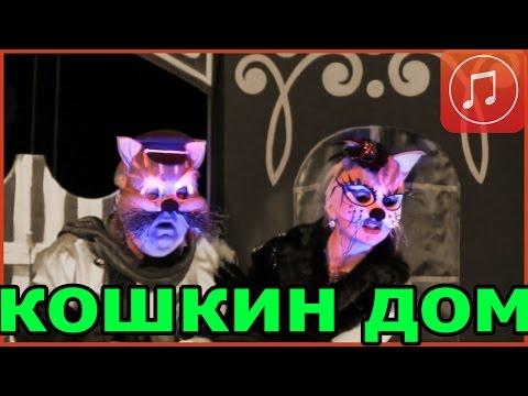 Кошкин Дом (2015 год) Мюзикл Детская сказка #Маршак  #Кукольный спектакль  Музыка О Косарева