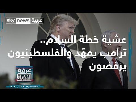 عشية خطة السلام.. ترامب يمهّد والفلسطينيون يرفضون  - نشر قبل 2 ساعة