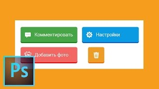 Урок Photoshop: Как создать плоскую кнопку для сайта. Flat Button for Site Onetwostudy